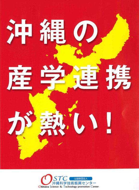 沖縄の産学連携が熱い!