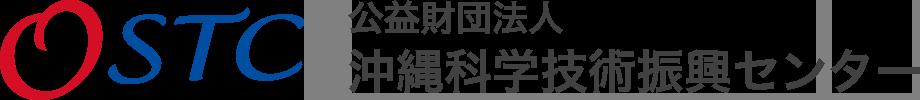 沖縄科学技術振興センター